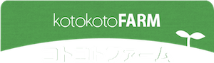 茨城県常陸大宮の有機野菜農園コトコトファーム